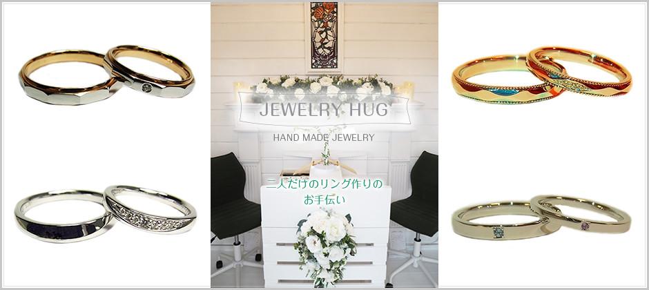 茨城県 手作り結婚指輪の制作なら ジュエリーハグ