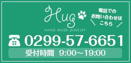 TEL:0299-57-6651